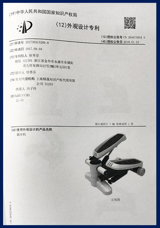 Industrial Design Patent